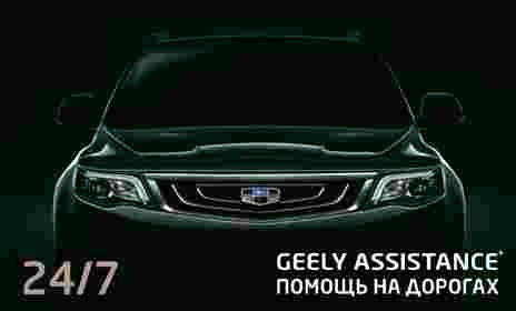 Geely Assistance - АвтоДар